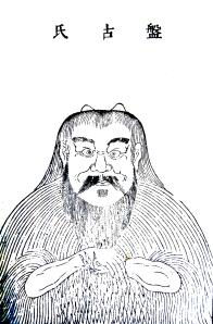 Pangu, 1609 Illustration