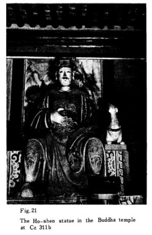 Ho-Shen River God