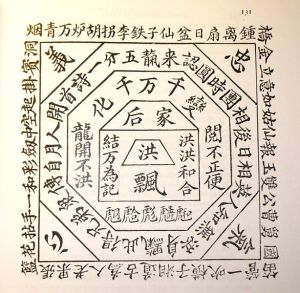 A 19th Century Seal of the Heaven and Earth Society