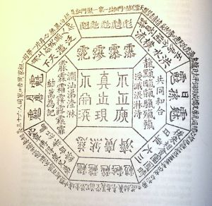 Another 19th Century Seal of the Heaven and Earth Society